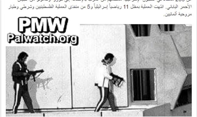 terroristas-munich-pmw